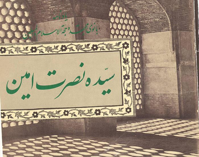 آیت الله سید ابوالحسن اصفهانی