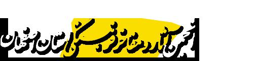 مفاخر منتخب استان اصفهان